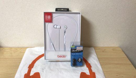 【BeatsX】遅延なし!動画視聴におすすめのワイヤレスイヤホン!