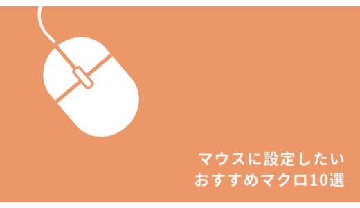 【作業効率化】マウスに割り当てたいおすすめマクロ10選!