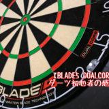 ダーツ初心者による「BLADE5 DUALCORE」の感想