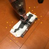 【アメトーク】家電芸人で見たコードレスワイパー掃除機を買いました
