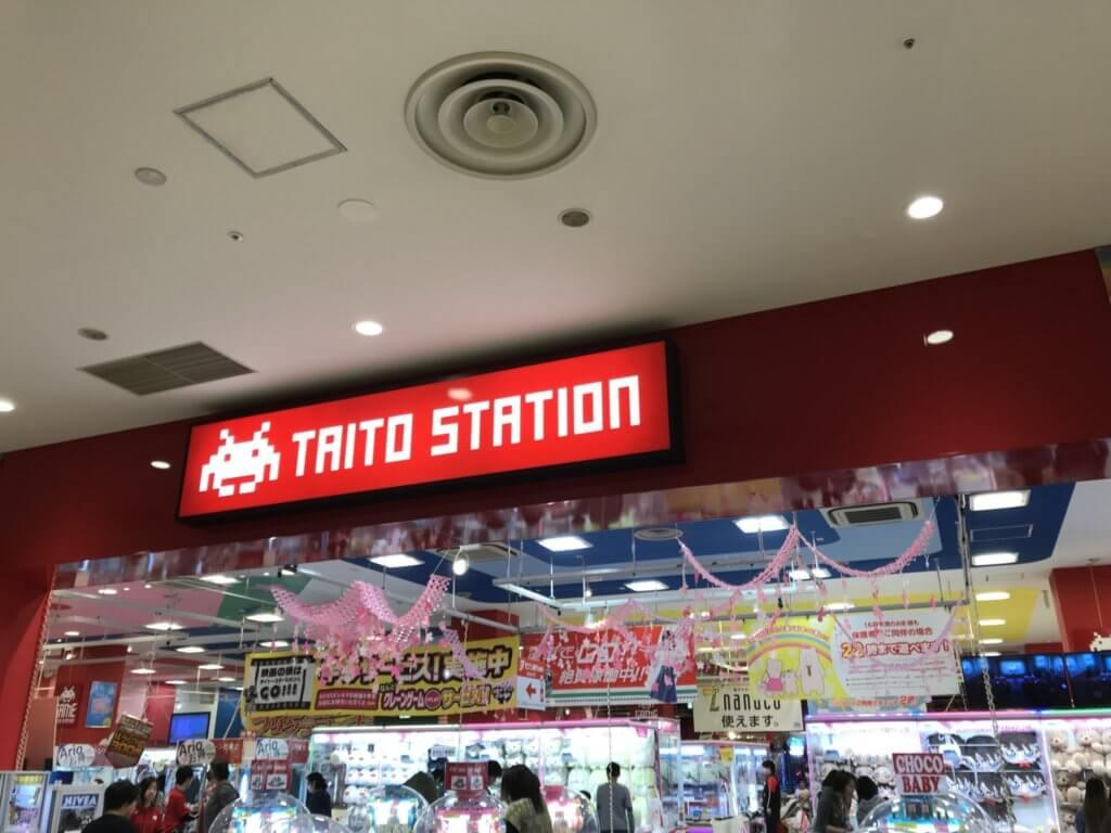 タイトーステーション アリオ八尾店