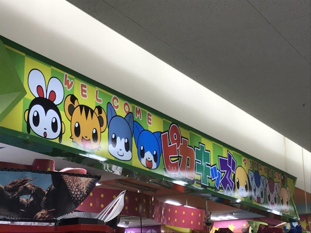 ピカキッズ アリオ八尾店