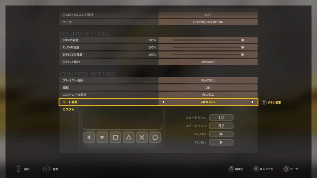 DJMAXの設定画面でキーコンフィグを設定