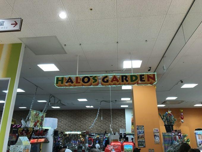 ハローズガーデン泉佐野店