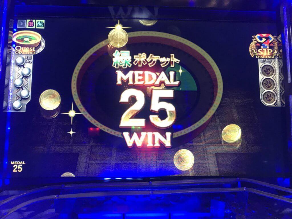メダル25枚