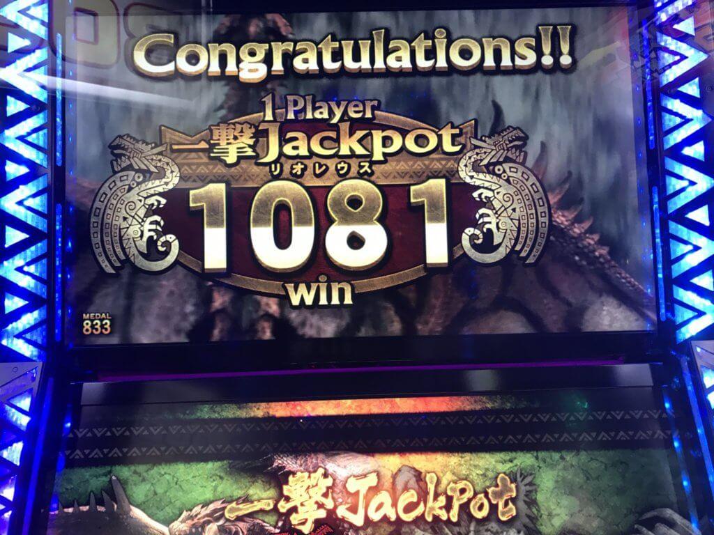 ジャックポット!1081WIN!