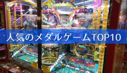【ラウンドワン】人気のメダルゲーム TOP10