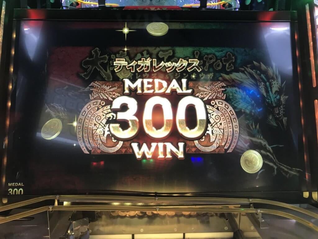 メダル300枚!まだ良い方です。