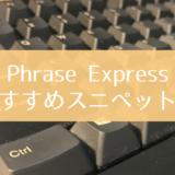 ブログ執筆におすすめ!PhraseExpressスニペット集