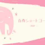 【PHP】自作ショートコードでよく使うタグを簡単呼び出し