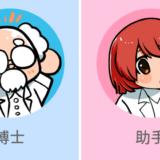 【ココナラ】博士と助手のアイコンを描いてもらいました