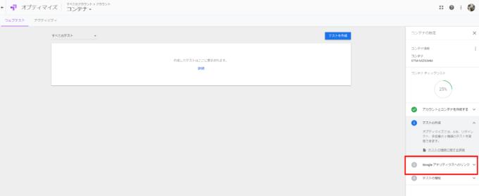 Googleアナリティクスへのリンクをクリック