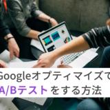 GoogleオプティマイズでABテストをする方法