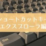 プログラマーがおすすめするショートカットキー【エクスプローラ編】