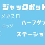 【メダルゲーム】よくある専門用語集