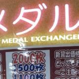 メダルゲームはいくらかかる?ゲーセン別メダル料金まとめ
