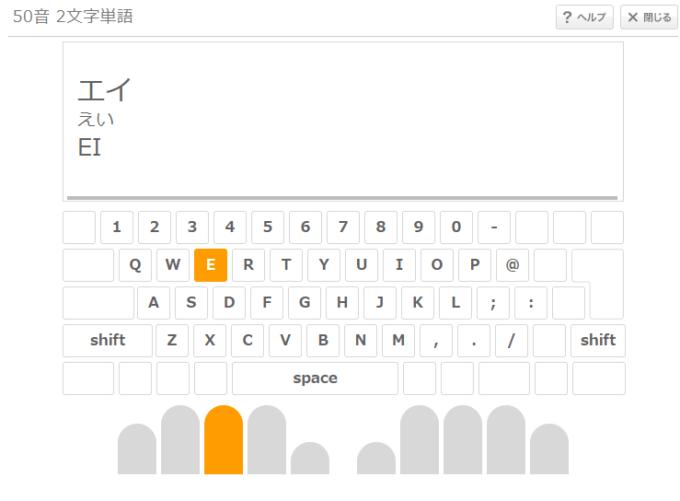 e-typingの2文字単語