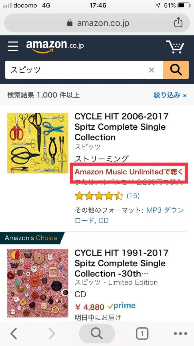「Amazon Music Unlimitedで聴く」と書いてあるので対象曲
