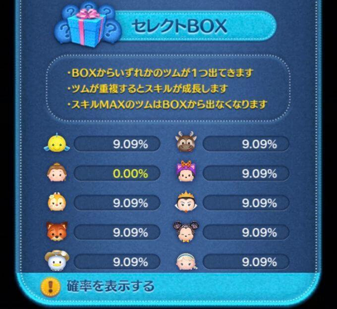 セレクトBOXの例