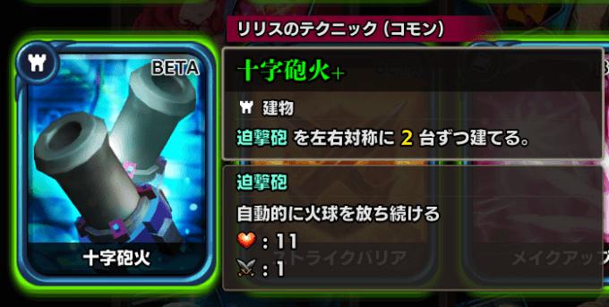 十字砲火+