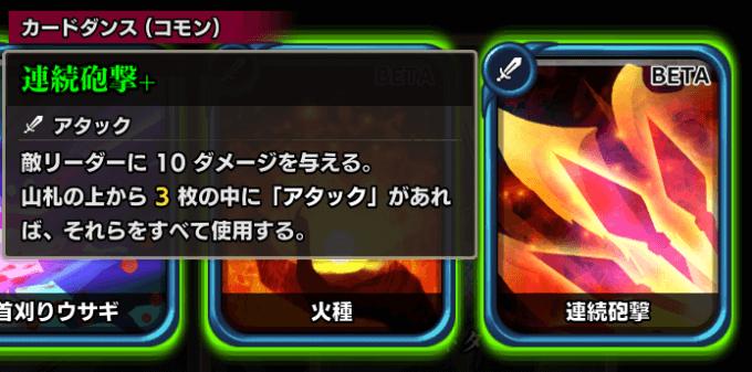 連続砲撃+