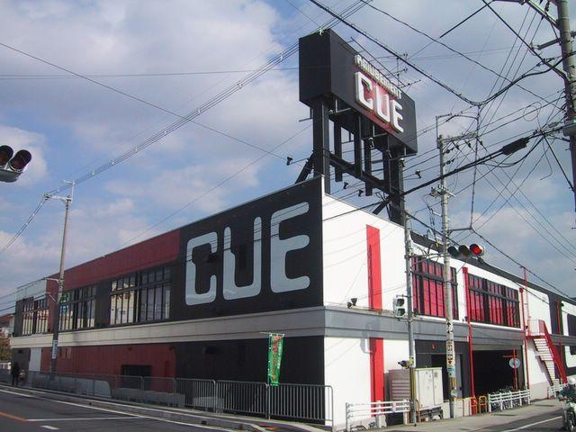 アミューズメントCUE(奈良に2店舗)
