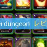 【Overdungeon レビュー】もう1階が止まらない!新感覚のカードゲーム