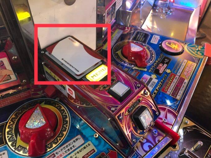 e-amusementpassをセット