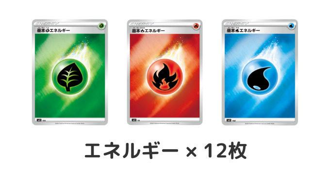 エネルギーを12枚入れる
