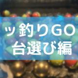 レッ釣りGO!攻略法 台選び編